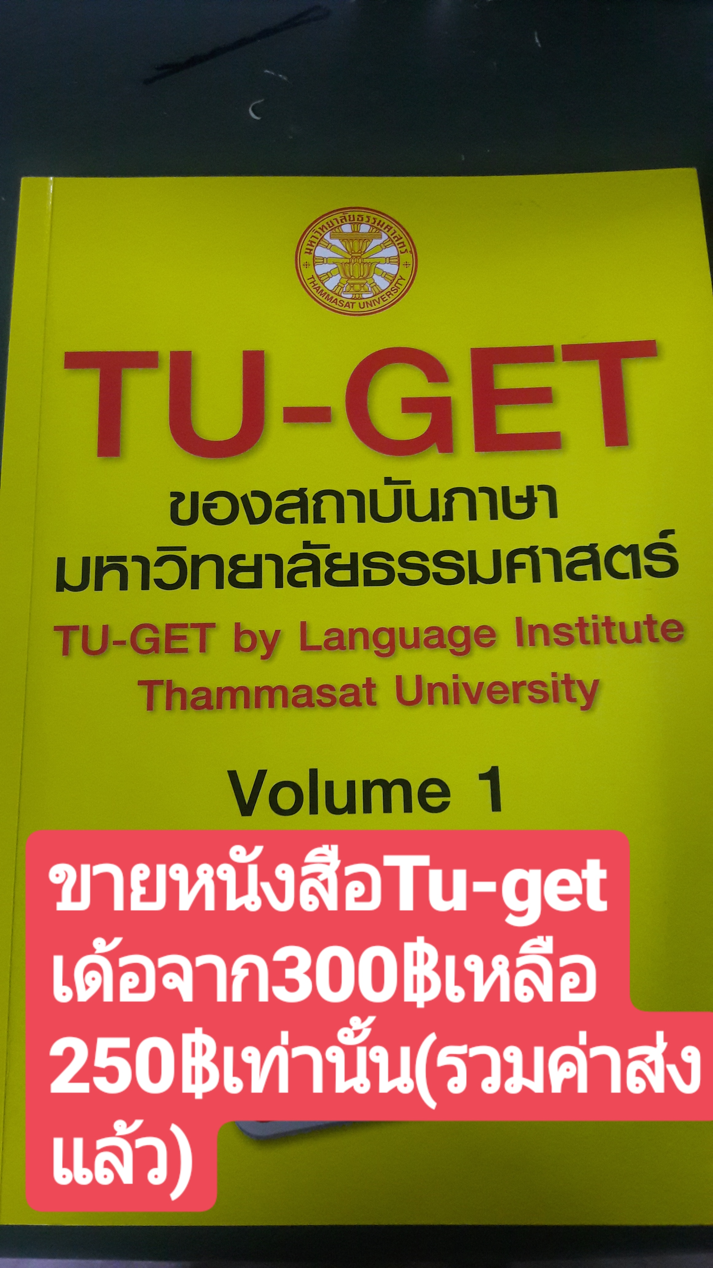 คะแนน TU-GET ครั้งแรก ได้น้อยมาก ยื่นสมัครสอบ ป.โท มธ. จะน่าเกลียดมั้ย?